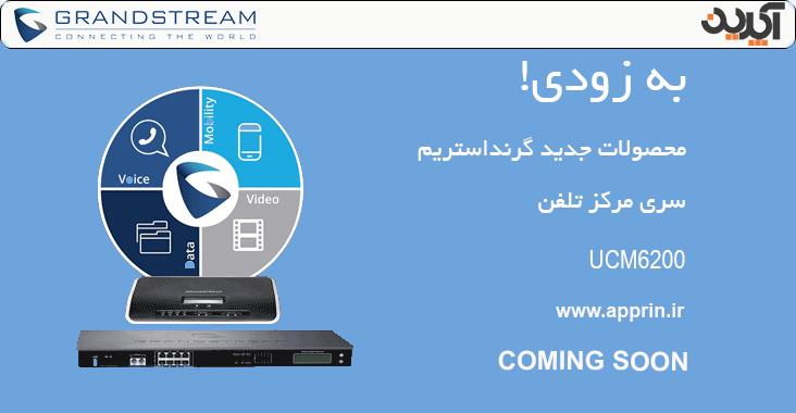 محصولات جدید گرنداستریم (سری مرکز تلفن UCM6200) که به زودی ارائه میشوند